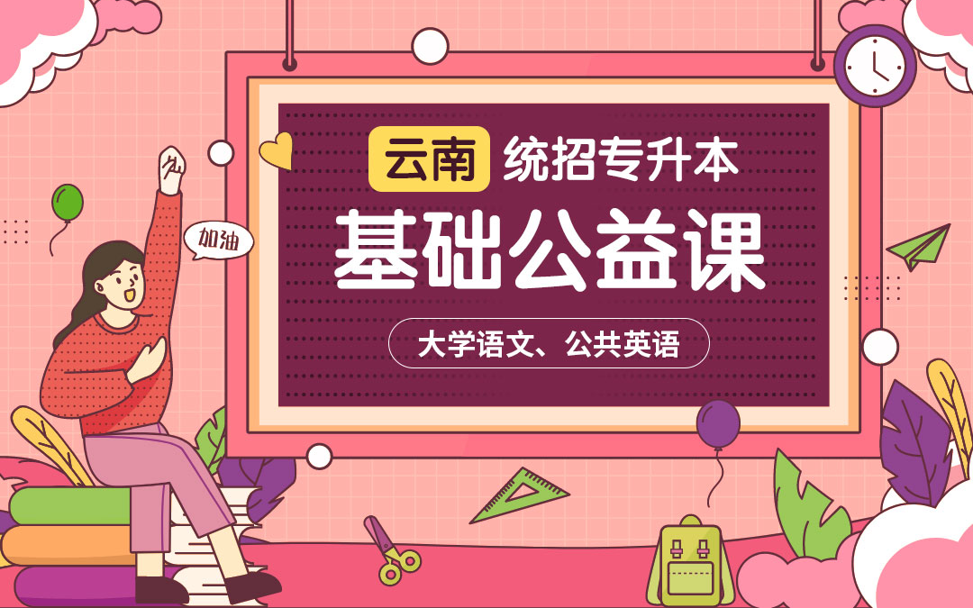 云南统招专升本基础公益课(大学语文+公共英语)