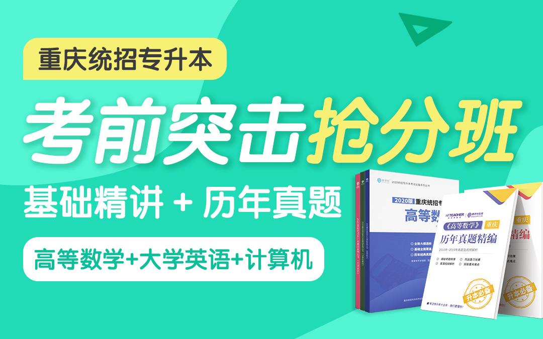 2020重庆统招专升本考前突击抢分班—数学、英语、计算机
