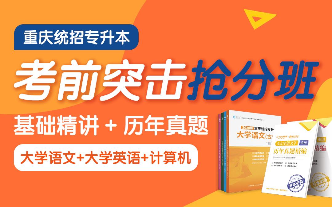 2020重庆统招专升本考前突击抢分班—语文、英语、计算机