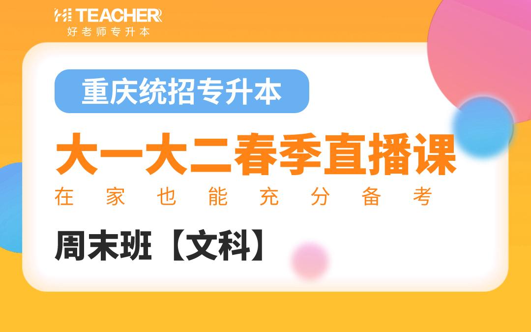 重庆好老师专升本大一大二春季直播课周末班(文科)