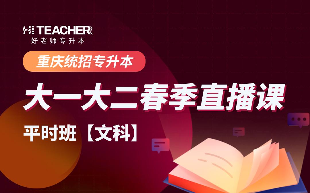 重庆好老师专升本大一大二春季直播课平时班(文科)