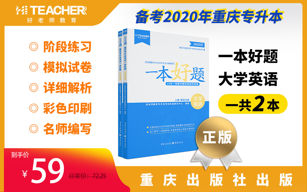 2021重庆专升本教材一本好题(大学英语)