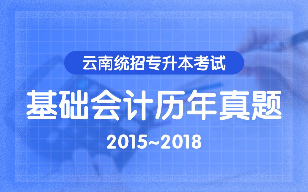 【电子题库】云南统招专升本基础会计历年真题