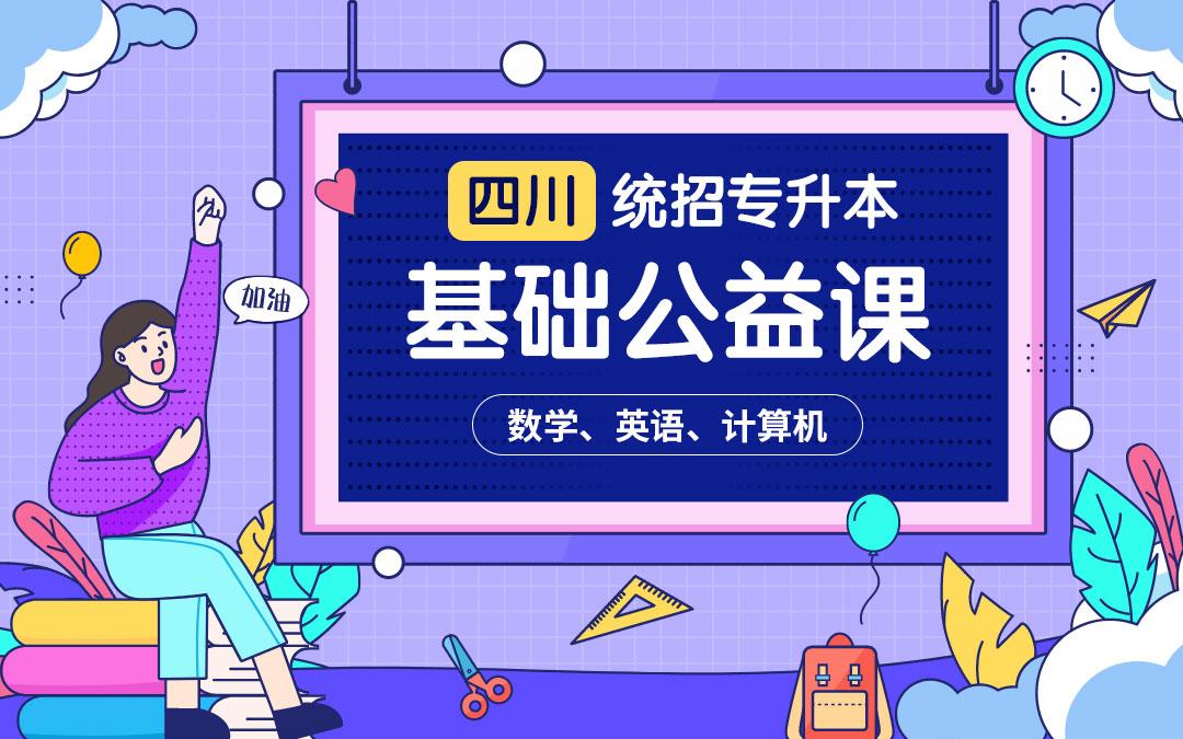 四川统招专升本基础公益课(数学、英语、计算机)