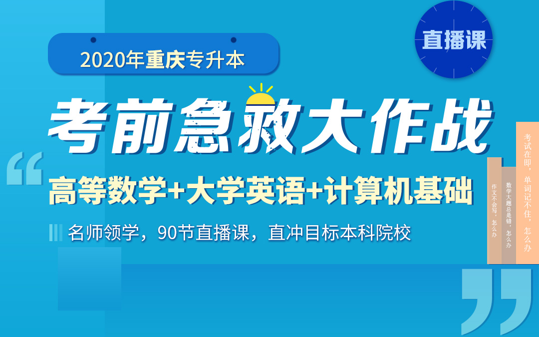 2020重庆考前急救包—数学、英语、计算机直播课,4月20日开课