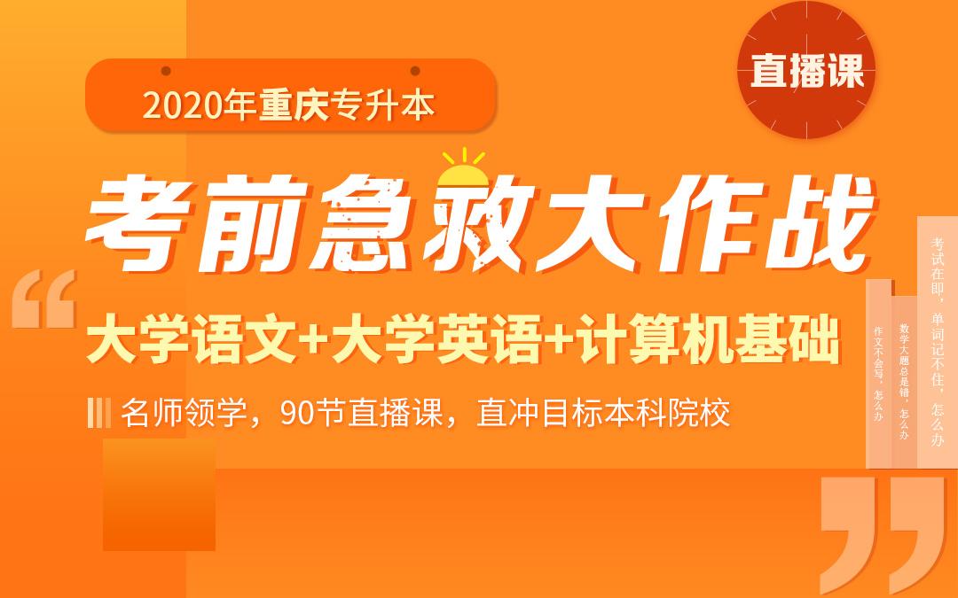 2020重庆考前急救包—语文、英语、计算机直播课,4月20日开课