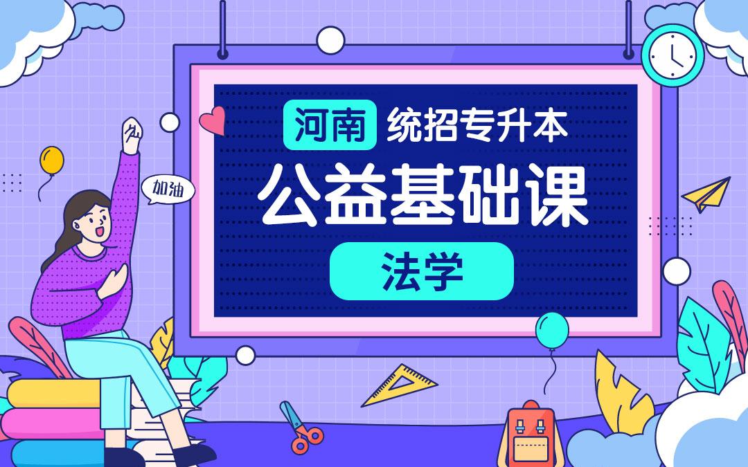 河南统招专升本公益基础课(法学)