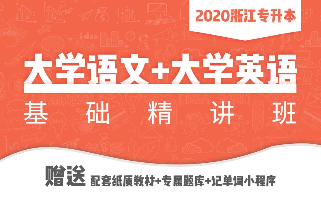 2020浙江统招专升本基础精讲班(英语+语文)