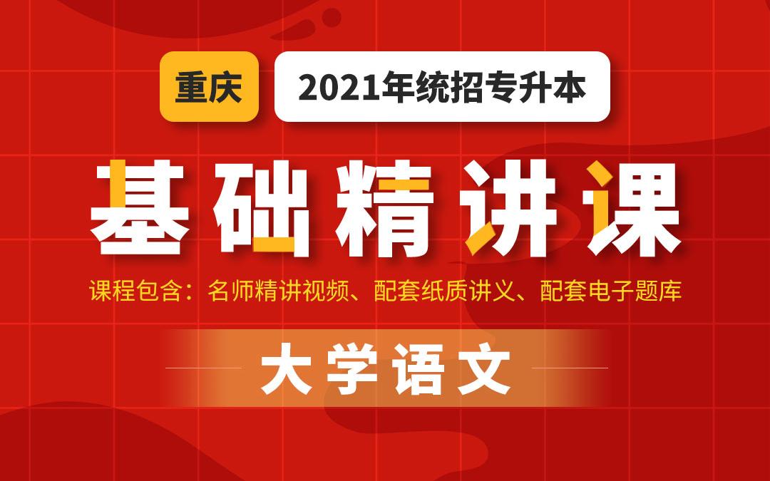 2021重庆统招专升本基础精讲课(大学语文)陆续更新为2021年视频