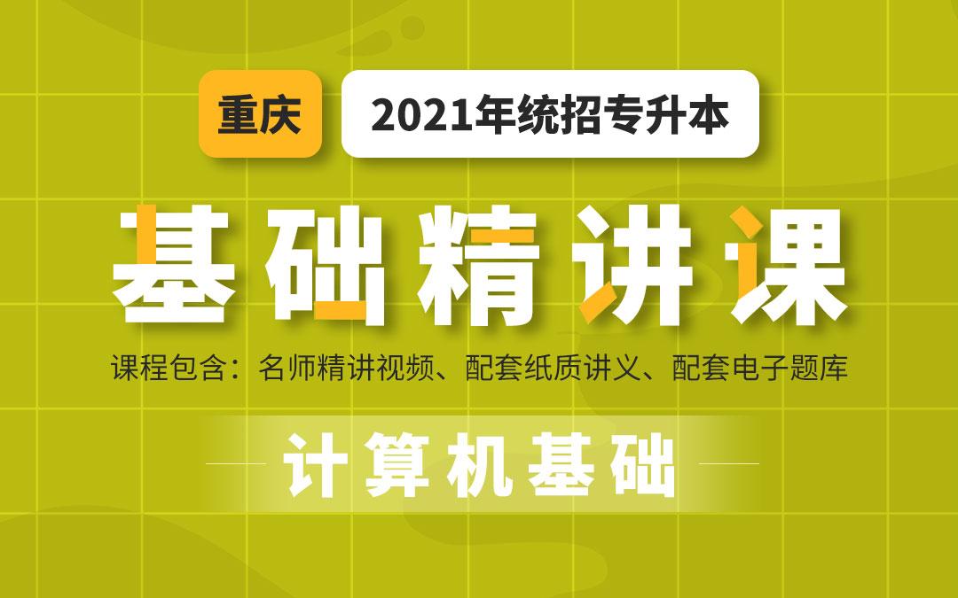 2021重庆统招专升本基础精讲课(计算机基础)