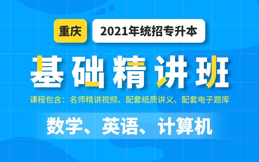 2021重庆统招专升本基础精讲班(理科)陆续更新为2021年视频