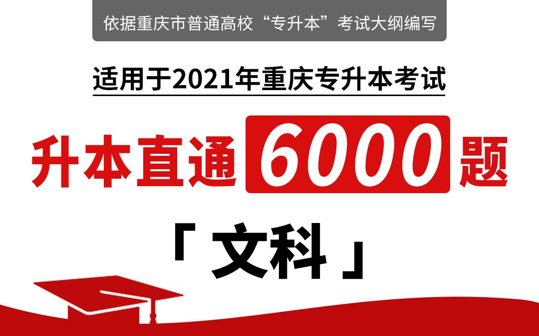 重庆2021年统招专升本直通6000题(文科)