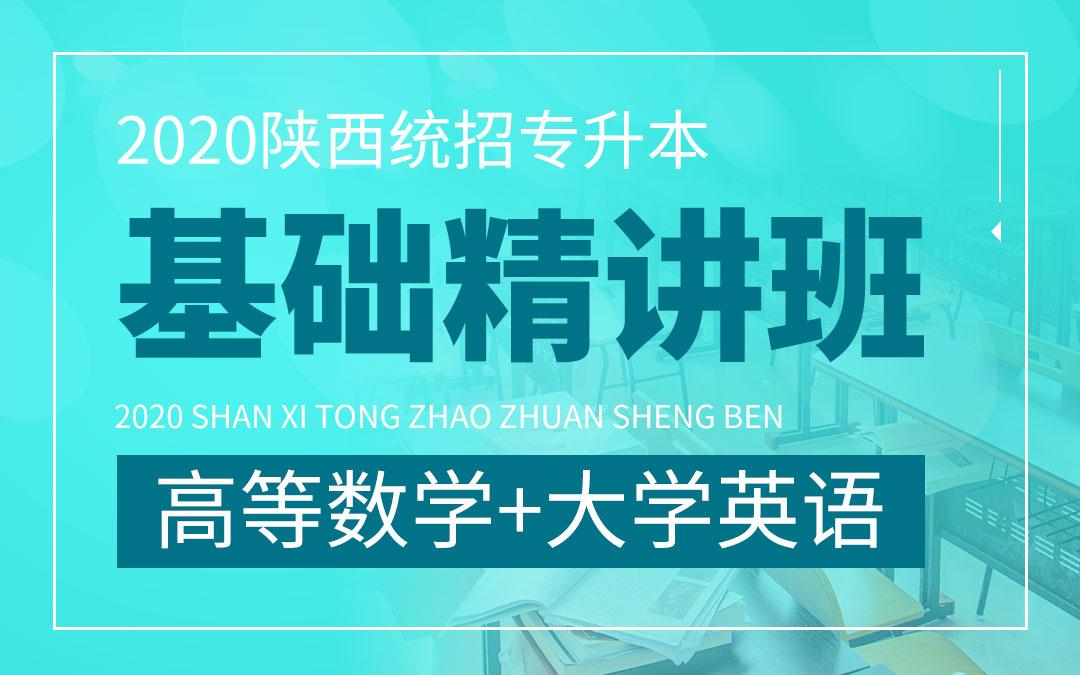 2020陕西统招专升本基础精讲班《高等数学》《大学英语》