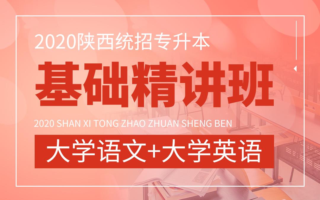 2020陕西统招专升本基础精讲班《大学语文》《大学英语》