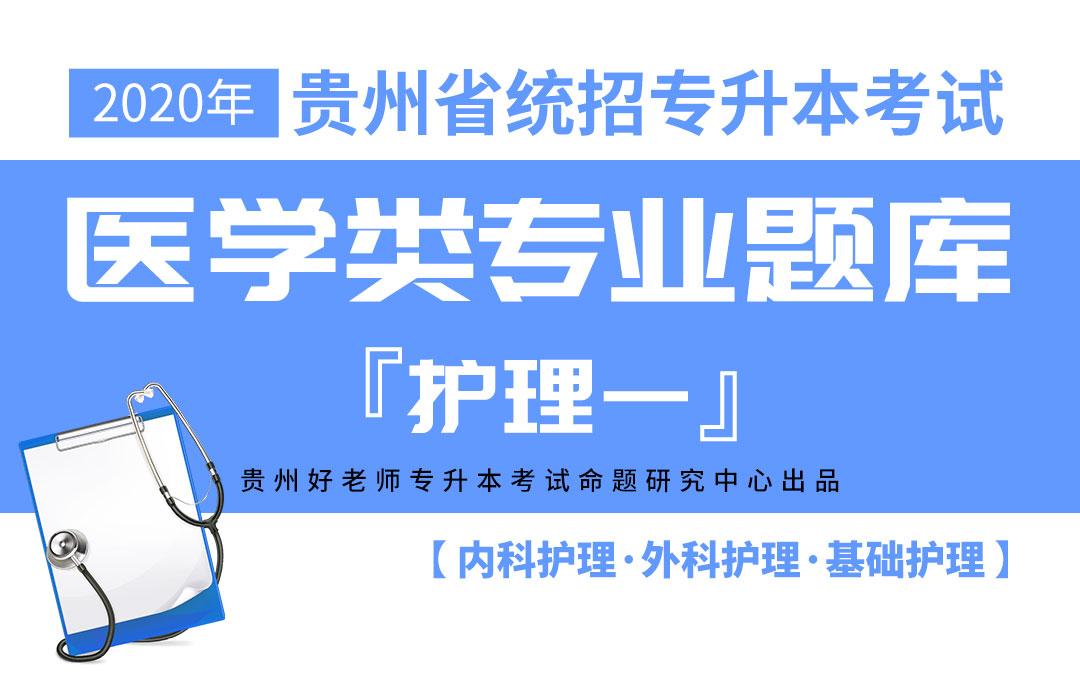 2020年贵州统招专升本医学类专业题库【护理一】