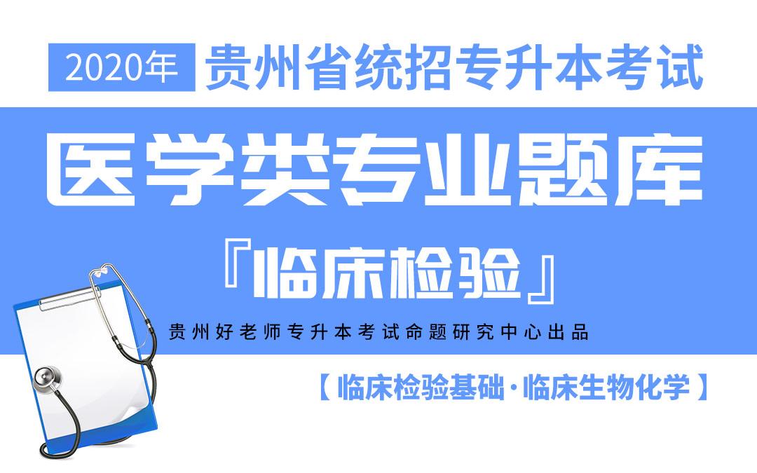 2020年贵州统招专升本医学类专业题库【临床检验】