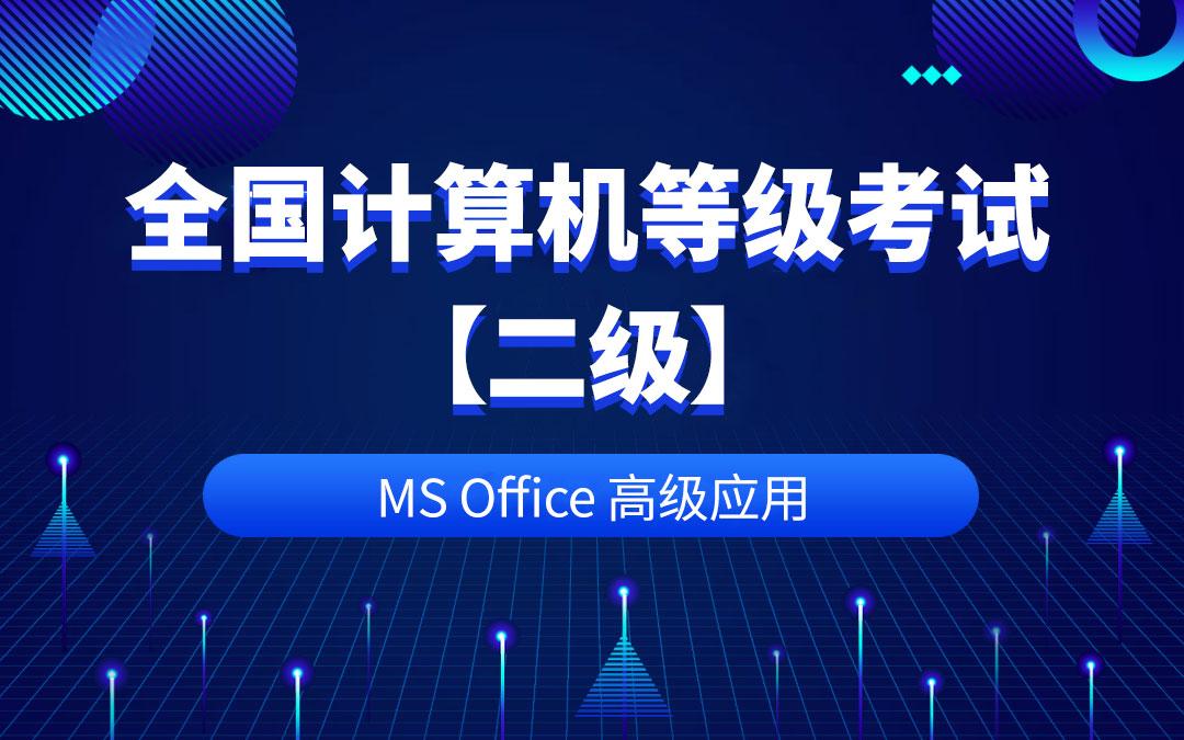 全国计算机等级考试二级(MS Office高级应用)【开学季】