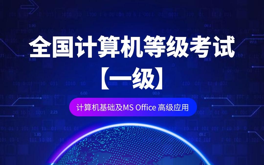 全国计算机等级考试一级(计算机基础及MS Office应用)