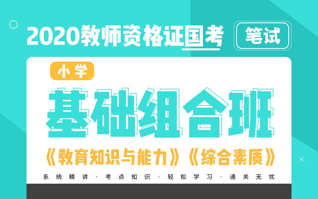 2020教师资格证笔试(小学)组合课  赠教材+试卷