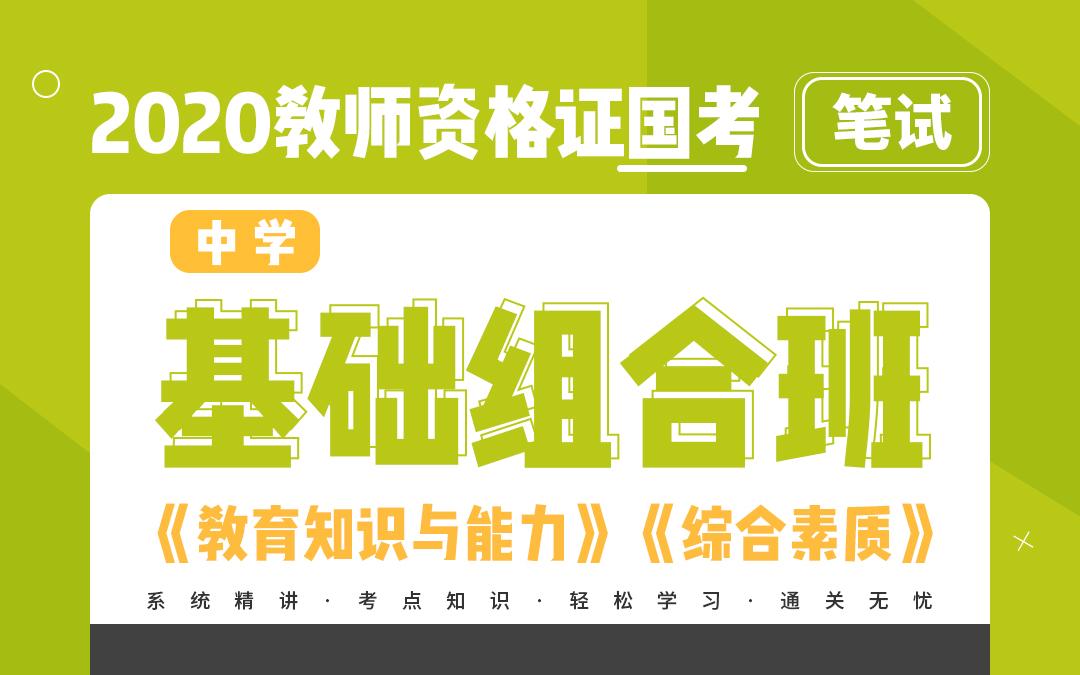 2020教师资格证笔试(中学)组合课  赠教材+试卷