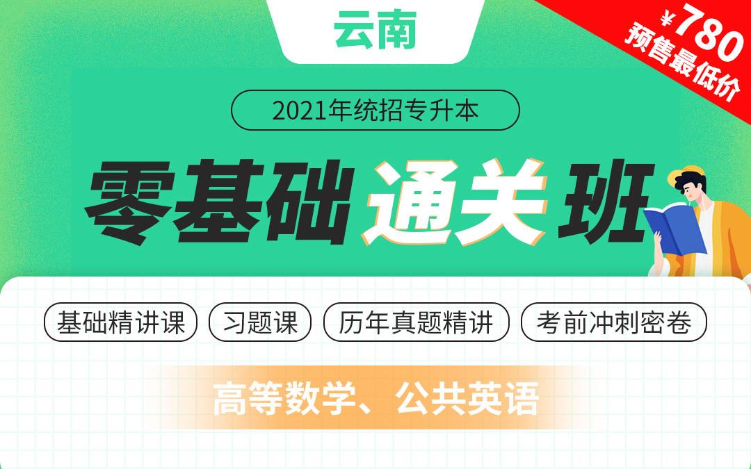 【预售】2021云南统招专升本零基础通关班(高等数学、公共英语)