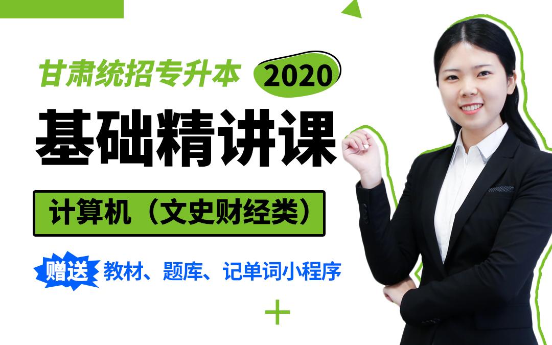 2020甘肃统招专升本基础精讲课《计算机—文史财经类》