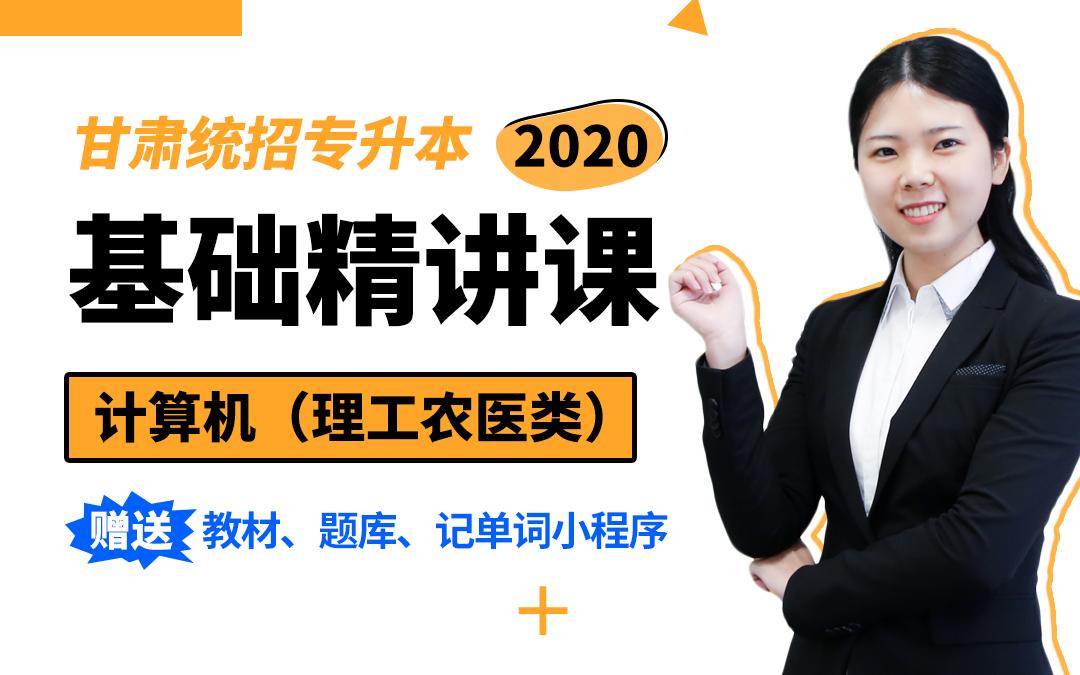 2020甘肃统招专升本基础精讲课《计算机—理工农医类》
