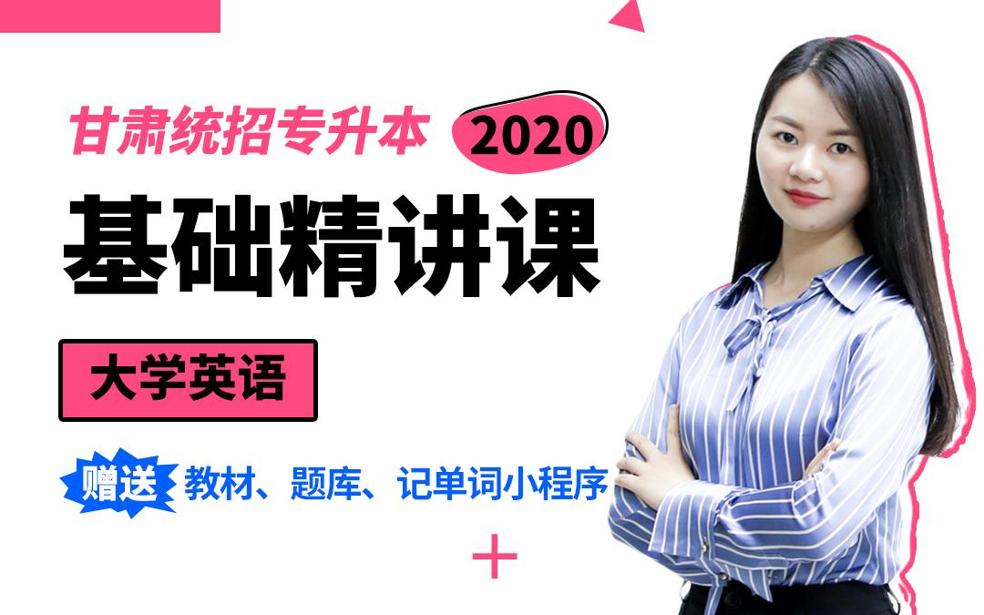2020甘肃统招专升本基础精讲课《大学英语》