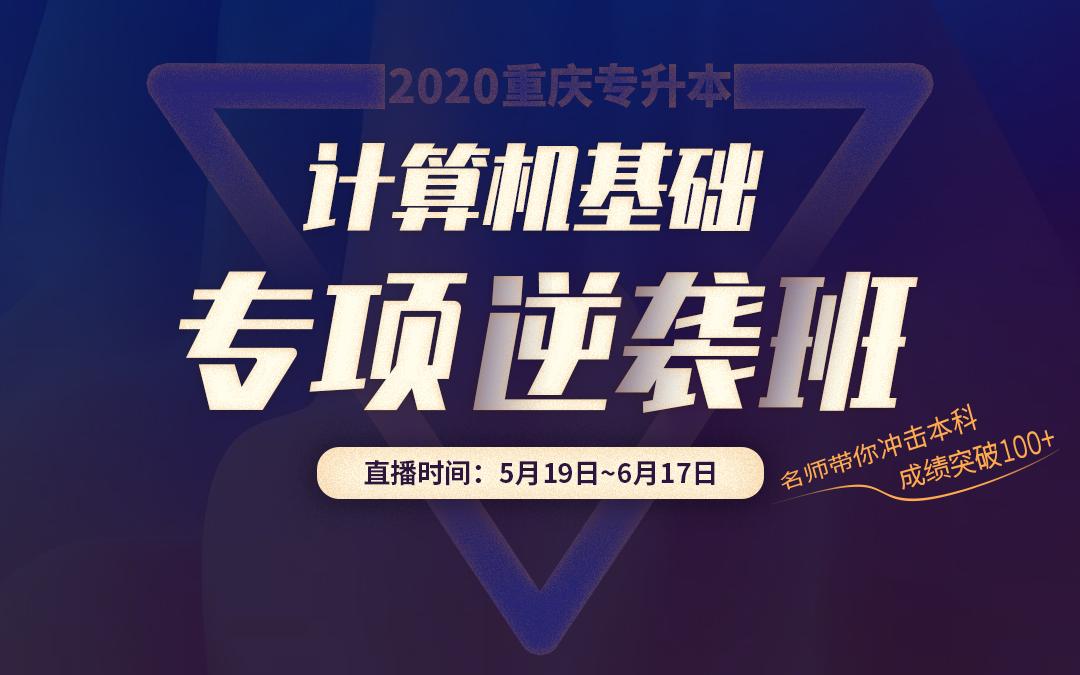 2020重庆计算机专项逆袭直播课  5月19日开课(支持回放)赠送讲义