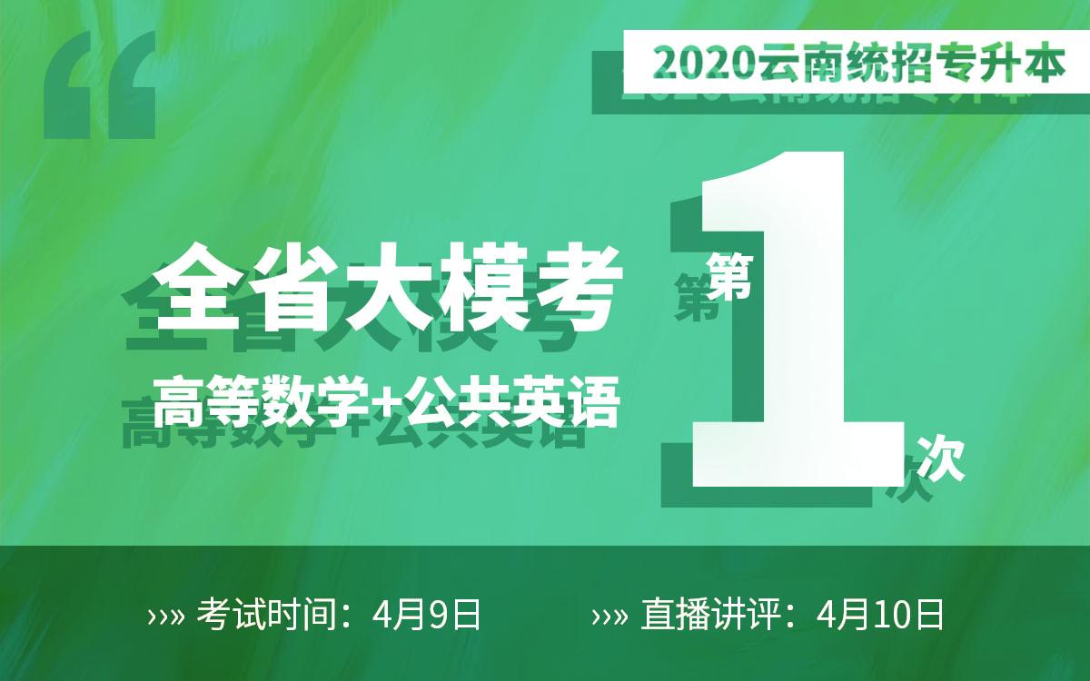 【一模】云南专升本2020大模考 高等数学+公共英语(可看回放)