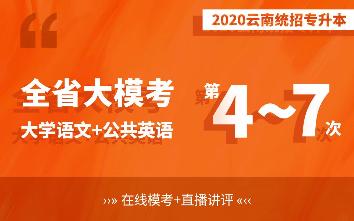 【四~七模】云南专升本2020大模考公共英语大学语文
