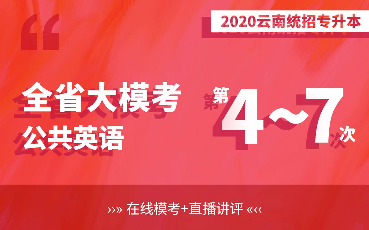 【四~七模】云南专升本2020大模考公共英语