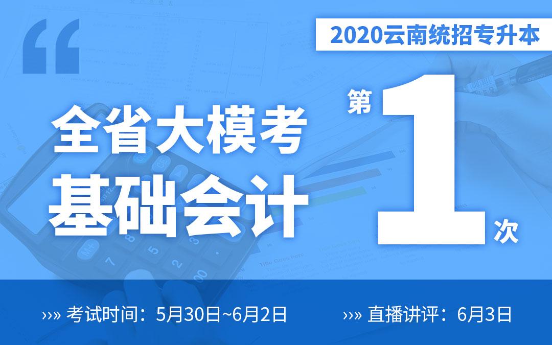 【一模】云南专升本2020大模考基础会计5月30~6月2号考试6月3号讲评