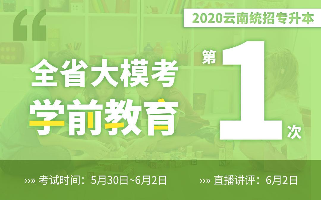 【一模】云南专升本2020大模考学前教育5月30~6月2号考试6月2号讲评