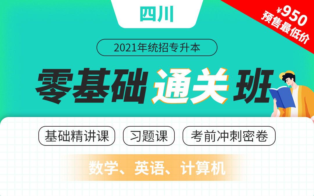 【预售】2021四川统招专升本零基础通关班(理科)视频陆续更新