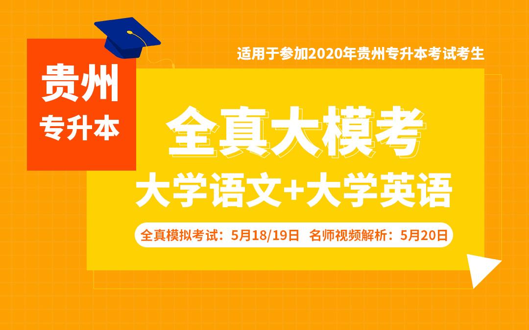 贵州统招专升本2020大模考(文科)18号/19号开考20号直播点评