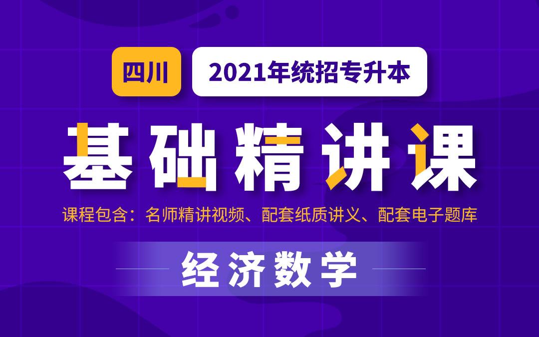 2021四川统招专升本基础精讲课(经济数学)陆续更新为2021年视频
