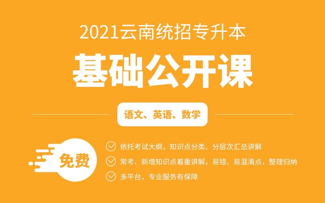 2021云南专升本基础公开课