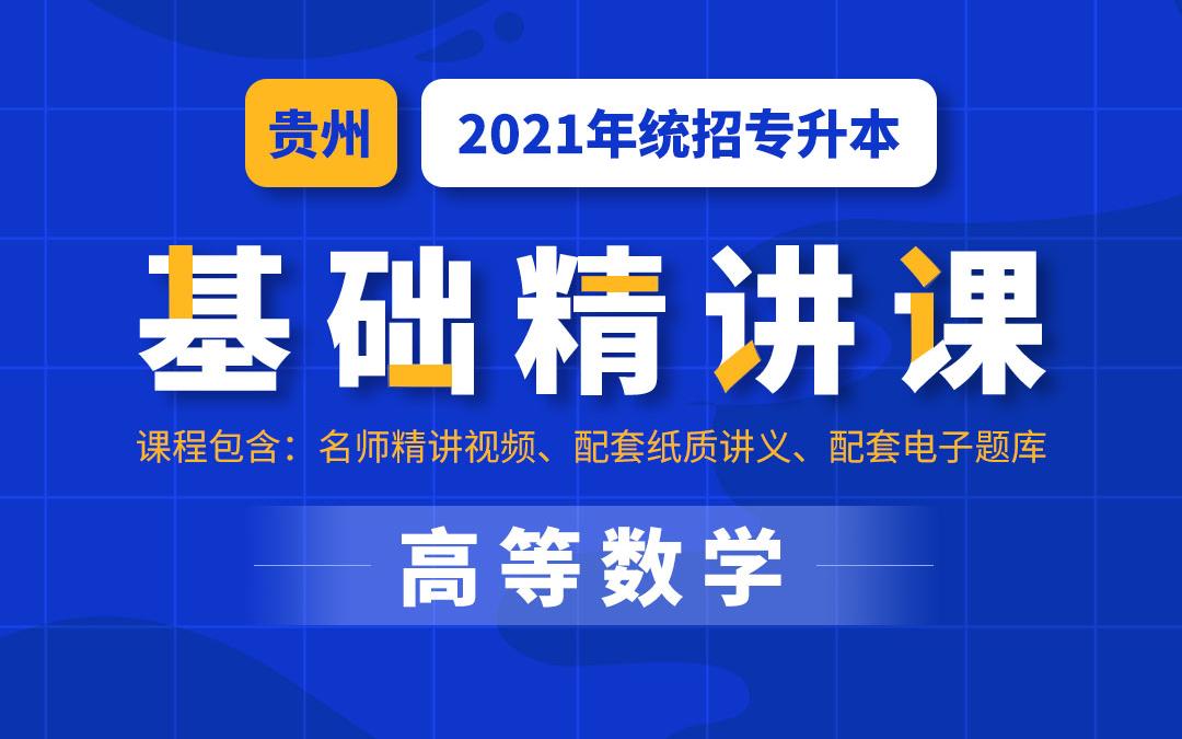 2021贵州统招专升本基础精讲课)高等数学)陆续更新为2021年视频