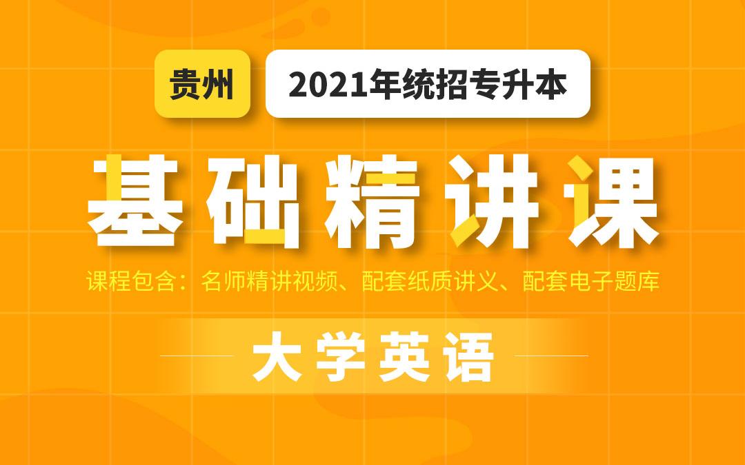 2021贵州统招专升本基础精讲课(大学英语)陆续更新为2021年视频