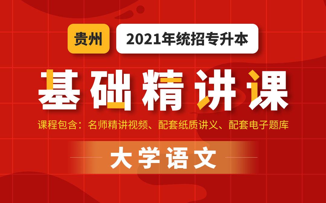 2021贵州统招专升本基础精讲课(大学语文)陆续更新为2021年视频