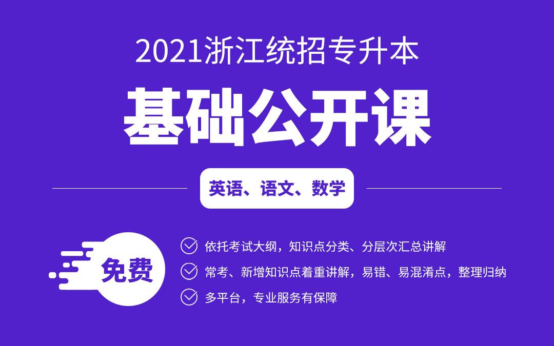 2021浙江专升本基础公开课