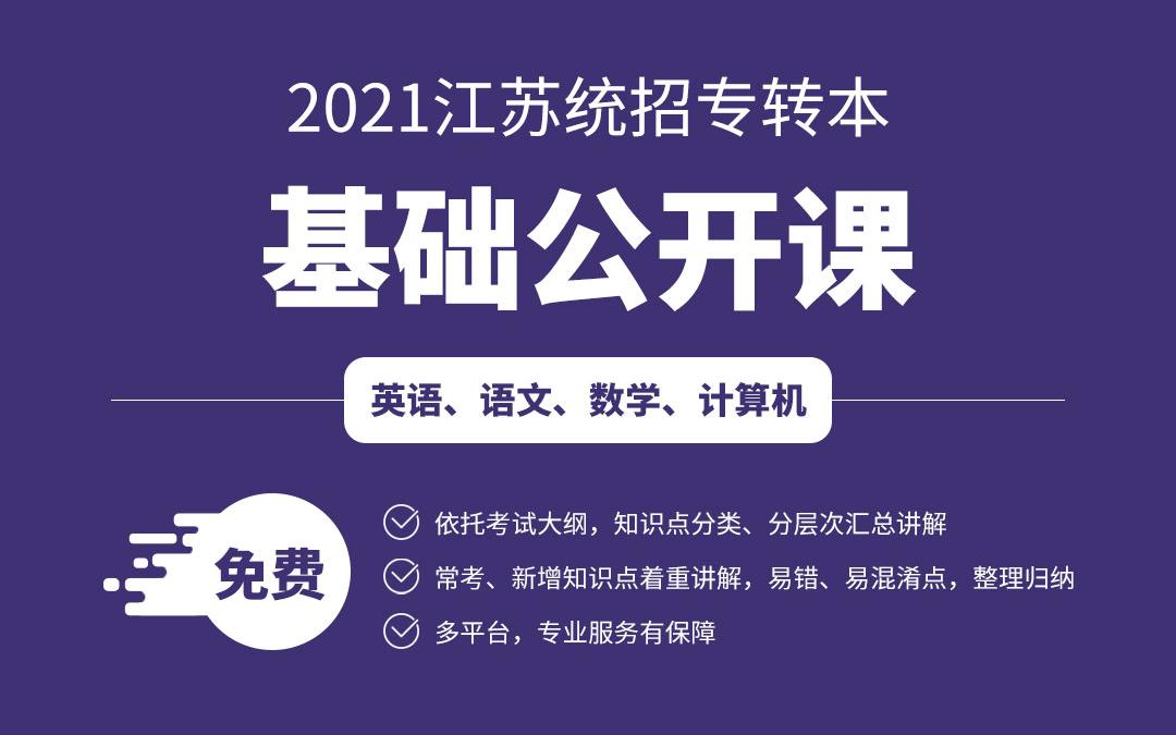 2021江苏统招专转本基础公开课