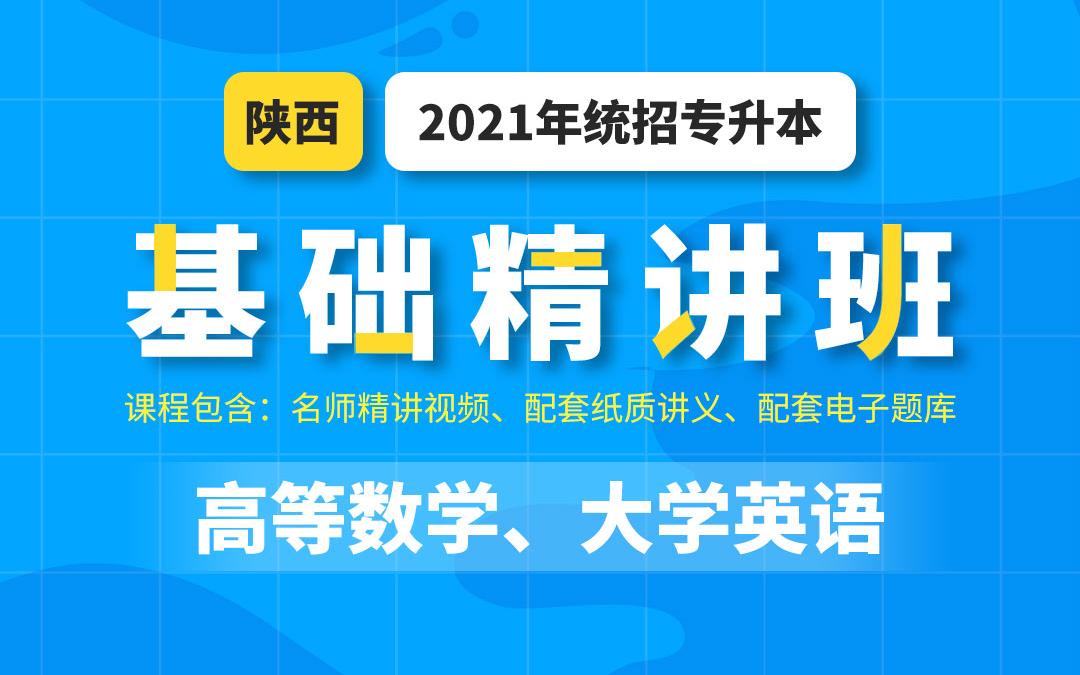2021陕西统招专升本基础精讲班(理科)陆续更新为2021年视频