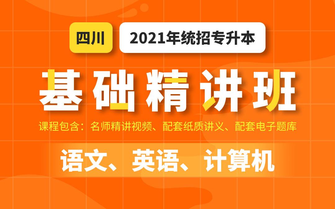 2021四川统招专升本基础精讲班(文科)陆续更新为2021年视频