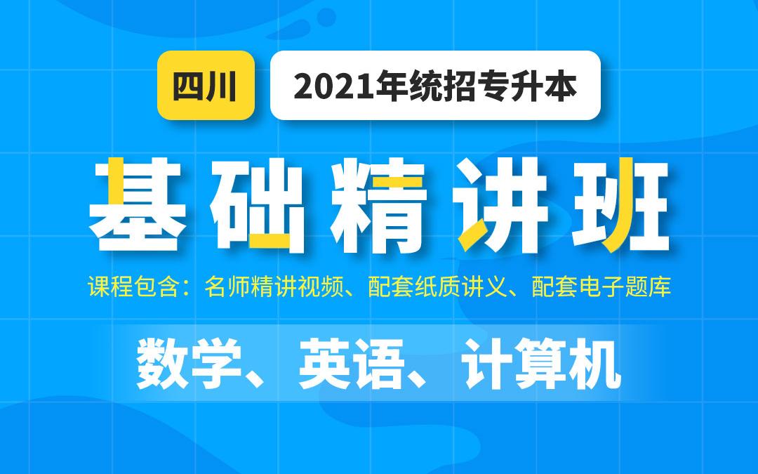 2021四川统招专升本基础精讲班(理科)陆续更新为2021年视频