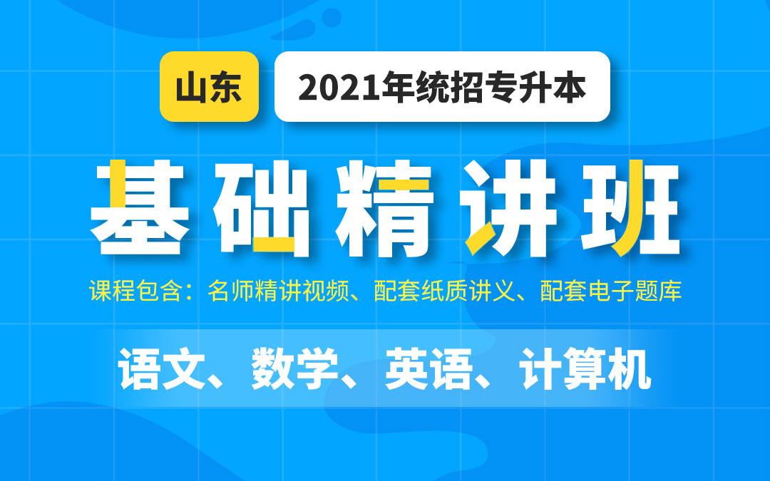 2021山东统招专升本基础精讲班(数学+语文+英语+计算机)陆续更新为2021年视频