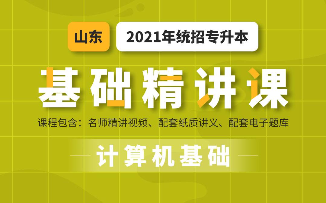 2021山东统招专升本基础精讲课(计算机)陆续更新为2021年视频
