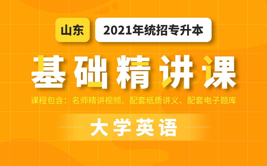 2021山东统招专升本基础精讲课(大学英语)陆续更新为2021年视频