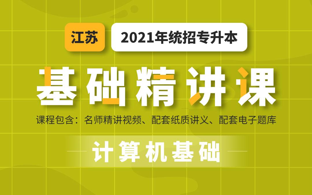 2021好老师江苏统招专转本基础精讲课(计算机)